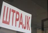 strajk-prosveta