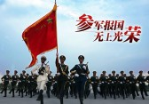 china-military-recruitment-poster-06