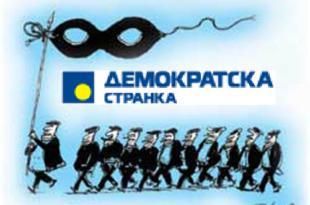 Странке због фондова оснивају НВО 9