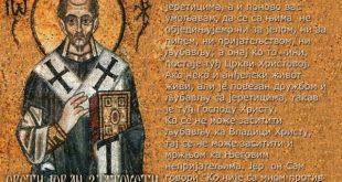 РЕЛИГИОЗНО-ПОЛИТИЧКЕ ИГРЕ ЦРКВЕНИХ ВОЂА: КАКО СЕ ДЕЛИ РУСКИ НАРОД 9