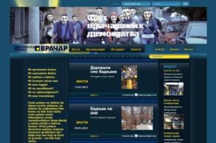 Анонимуси оборили сајтове ДС-а, СПС-а и ЛСВ-а! 7