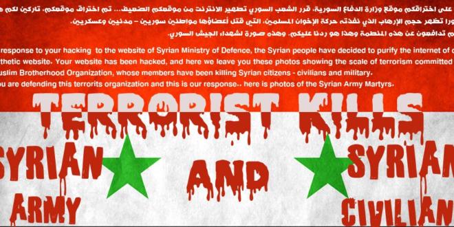 Сиријска електронска војска напада 1