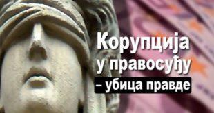 Србији је под хитно потребна ЛУСТРАЦИЈА КОМПЛЕТНОГ ПРАВОСУЂА! 3