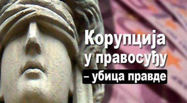 Србији је под хитно потребна ЛУСТРАЦИЈА КОМПЛЕТНОГ ПРАВОСУЂА! 1