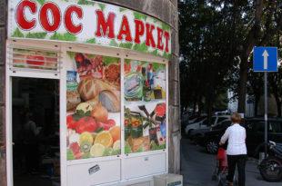 """Катанац за """"СОС маркете"""""""