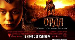 Средњовековни трилер о Русији и Златној Хорди 3