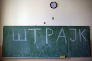 Штрајк просветних радника на почетку школске године
