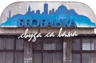 Уништавање српских банака – подвала века (1)