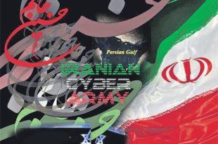 Сајбер офанзива Ирана