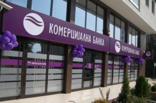 Србија докапитализовала Комерцијалну банку