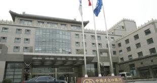 Кинески кредит Србији од 1,8 милијарди долара за инфраструктуру и енергетику 9