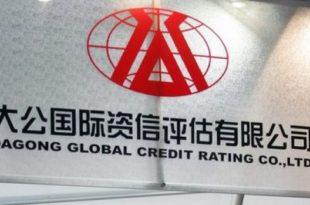 Кинези снижавају кредитни рејтинг САД?