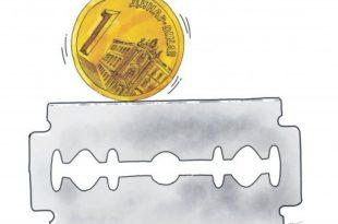Курсна грозница и инфлација од 13 одсто
