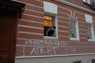 """За НВО у Србији финансиране из иностранства ознака """"страни агент"""""""