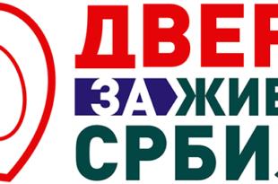 Где сте били кад је Хелсиншки одбор објавио списак српских интелектуалаца за одстрел?