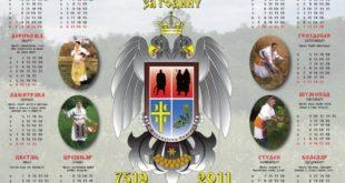Српски календар - најзначајнији документ српског народа