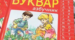 Српски језик – занемарен 13