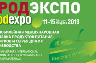 Предузећа из Србиjе на саjму хране и пића у Mоскви