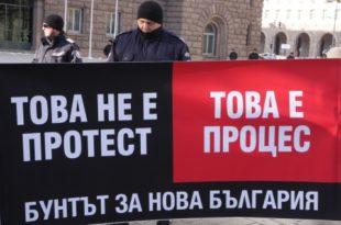 """""""Бугарско пролеће"""" и криза потрошачке економије"""