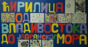 Проф. др Танасић: Латиница није српско писмо, то је само – ћирилица