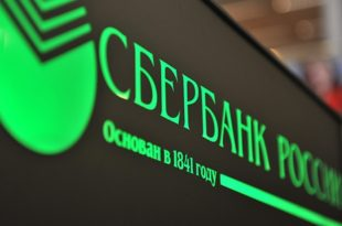 Сбербанка: Кредитно подржавамо српски извоз у Русију