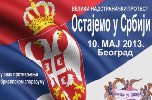 Сви 10. маја у Београд, сви на Трг Републике!