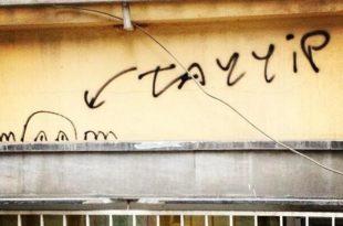 """Турска: Шести дан протеста - хапшења """"твитераша"""" (фото)"""