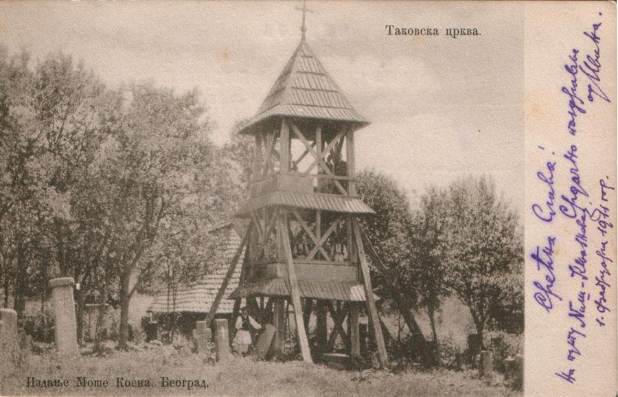 Црква брвнара у Такову, 1911 година. Обратите пажњу на надгробне споменике