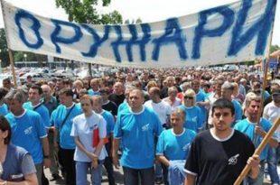 Протест оружара у Kрагуjевцу