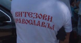 Превлака: Прослава 20 година Братства Православне Омладине (видео)