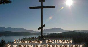 Православни данас славе Крстовдан 11