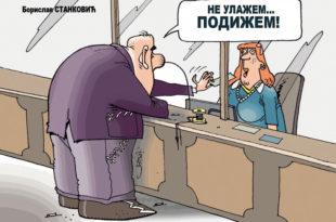 Како нас стране банке пљачкају