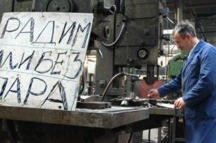 У Србији 400.000 радника ради за минималац од 21.000 динара од којих половина не прима ни тај износ!