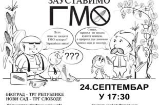"""Дођите да """"Зауставимо ГМО у Србији!"""""""