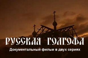 """""""Русская Голгофа"""" (Фильм 1-й)"""