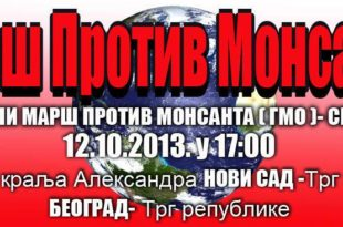 Дођите и подржите! Протестни скуп против Монсанта и ГМО лобиста