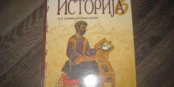 КРЕТЕНИЗАМ: Српска историја у уџбенику за шести разред основне школе 1