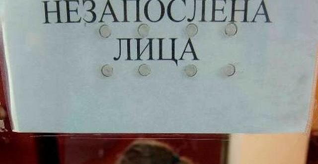 Поново раст незапослености у Србији 1