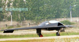 Кина тестирала невидљиву беспилотну летелицу (видео) 8