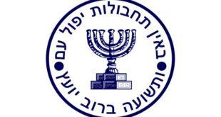 Ово је Израелов списак за одстрел 3