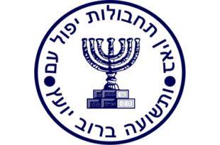 Ово је Израелов списак за одстрел 1