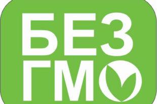 Градови Србије се удружују против ГМО