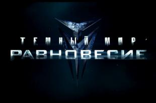 """Недељни биоскоп: Мрачни Свет """"Стање""""  (Фантазија, Авантура, руски филм, 2013)  5"""