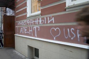 "И Украјина добија НВО са статусом ""страни агент"" 5"
