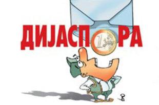 Дијаспора унела милијарду евра у Србију за прва 4 месеца 1