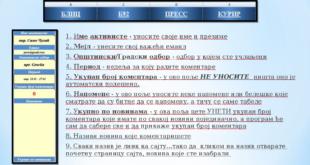 ЕКСКЛУЗИВНО: Упутства СНС за вођење кампање на Интернету и упутства СНС ботовима за остављање коментара 9