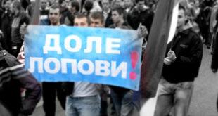 Закон о обновљивој енергији нови покушај пљачке грађана Србије