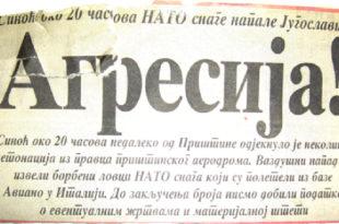 Петнаест година од злочиначког НАТО бомбардовања и агресије на Србију