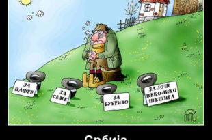 Изборне лекције за Србију и Србе 3