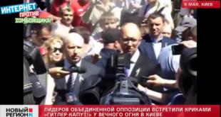 Турчинова и Јацењука извиждали код споменика победе у Кијеву! (видео) 4